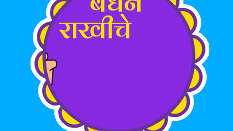 Raksha Bandhan Festival Gif By Hike Sticker - Find & Share on GIPHY